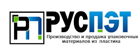 ООО «РУСПЭТ» Продажа упаковочных материалов из пластика в Крыму